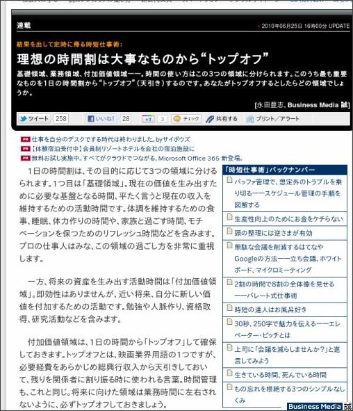 http://bizmakoto.jp/bizid/articles/1006/25/news047.html
