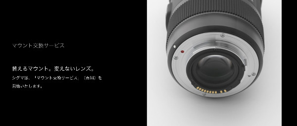 https://www.sigma-global.com/jp/lenses/cas/service/mcs/#mcs01