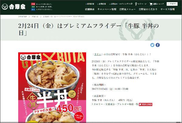 https://www.yoshinoya.com/news/000008.html