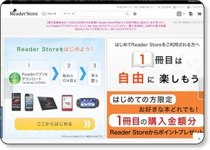 http://ebookstore.sony.jp/index.html