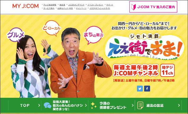 https://www2.myjcom.jp/special/jchan/machioma/