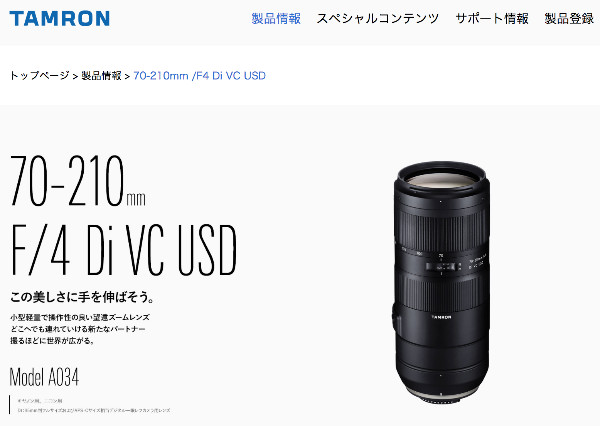 http://www.tamron.jp/product/lenses/a034.html