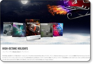 http://www.native-instruments.com/jp/specials/high-octane-holidays/