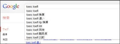http://www.google.co.jp/search?q=TOEIC&aq=f&sugexp=chrome,mod=2&sourceid=chrome&ie=UTF-8#hl=ja&gs_nf=1&pq=toeic&cp=8&gs_id=bx&xhr=t&q=toeic+toefl&pf=p&sclient=psy-ab&oq=toeic+to&gs_l=&pbx=1&bav=on.2,or.r_gc.r_pw.r_qf.&fp=6e6567d5bbe65e28&biw=950&bih=974