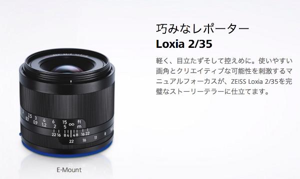 Zeiss Loxia 2/35 「巧みなレポーター」