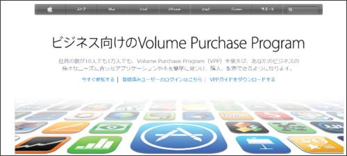 http://www.apple.com/jp/business/vpp/