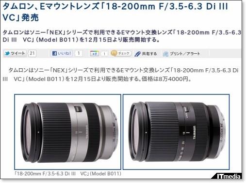 http://camera.itmedia.co.jp/dc/articles/1112/09/news068.html