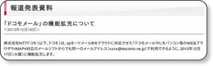 https://www.nttdocomo.co.jp/info/news_release/2013/12/16_01.html