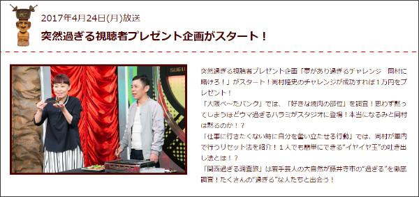 https://www.asahi.co.jp/sugirutv/backnum/backnum_170.html