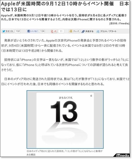 http://www.itmedia.co.jp/mobile/articles/1209/05/news036.html