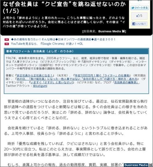 http://bizmakoto.jp/makoto/articles/1106/24/news003.html