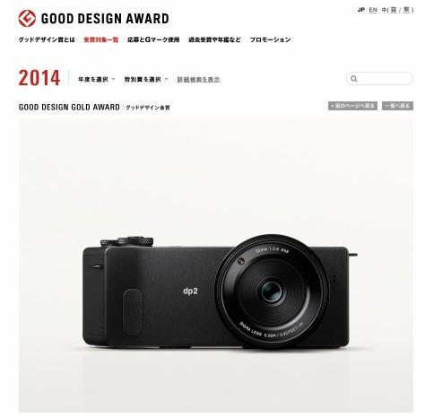 デジタルカメラ [dp Quattro] | 受賞対象一覧 | Good Design Award