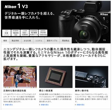http://www.nikon-image.com/products/camera/acil/body/nikon1_v3/?nid=IJA43bjz124