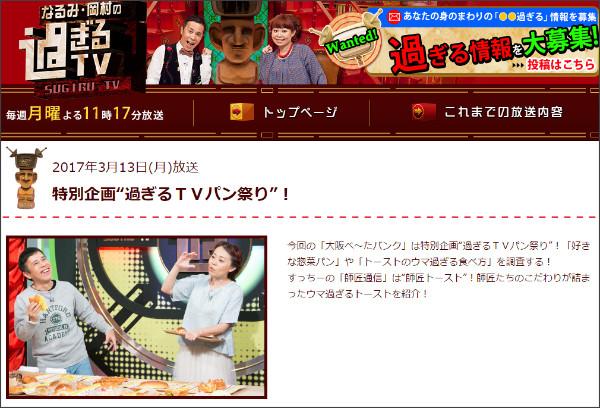 http://www.asahi.co.jp/sugirutv/backnum/backnum_164.html