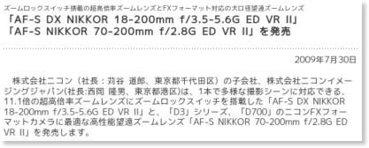 http://www.nikon.co.jp/main/jpn/whatsnew/2009/0730_nikkor_03.htm