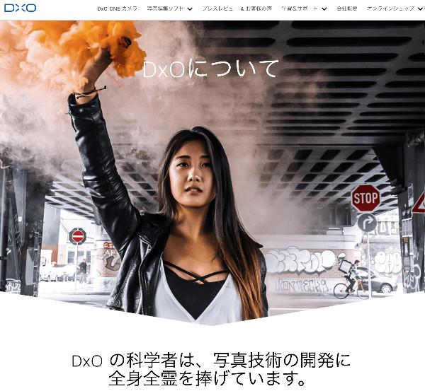 https://www.dxo.com/jp/about