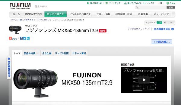 http://fujifilm.jp/personal/digitalcamera/x/fujinon_lens_mkx50_135mmt29/
