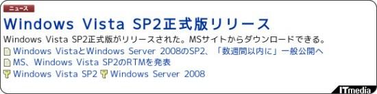 http://www.itmedia.co.jp/news/articles/0905/26/news088.html