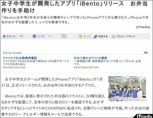 http://nlab.itmedia.co.jp/nl/articles/1201/31/news091.html