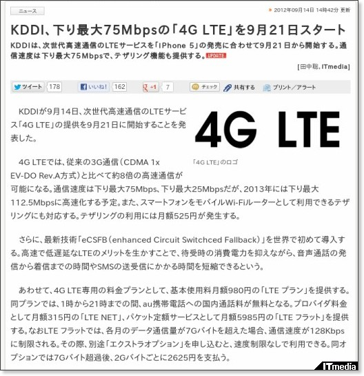 http://www.itmedia.co.jp/mobile/articles/1209/14/news081.html