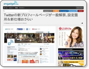 http://japanese.engadget.com/2014/04/22/twitter/