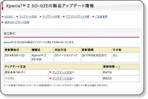 https://www.nttdocomo.co.jp/support/utilization/product_update/list/so02e/20140911.html#pc