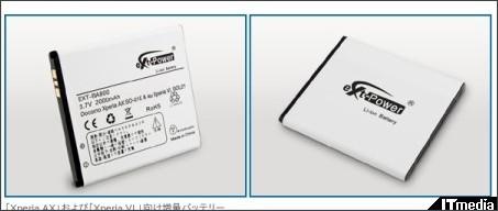 http://www.itmedia.co.jp/mobile/articles/1211/21/news132.html