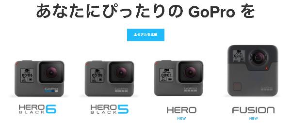 https://jp.shop.gopro.com/APAC/cameras/