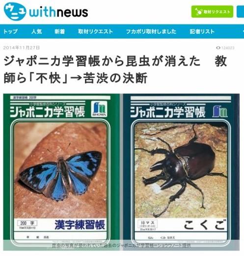 ジャポニカ学習帳から昆虫が消えた 教師ら「不快」→苦渋の決断