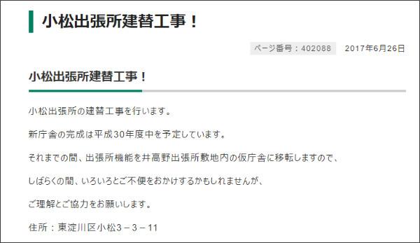 http://www.city.osaka.lg.jp/shobo_higashiyodogawa/page/0000402088.html