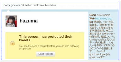 http://d.hatena.ne.jp/yomoyomo/20100510/hazuma