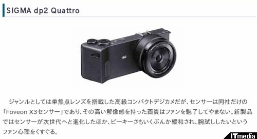 http://camera.itmedia.co.jp/dc/articles/1407/22/news035.html