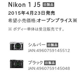 http://www.nikon-image.com/products/acil/lineup/j5/
