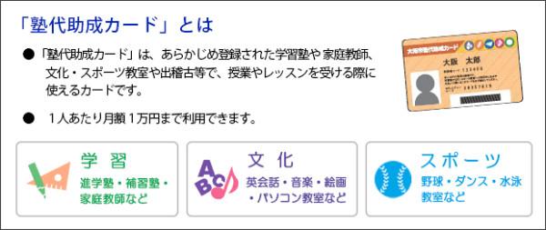 http://www.juku-osaka.com/system/about_project.html/
