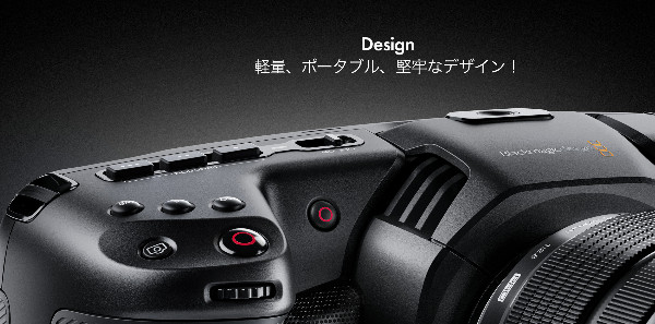 https://www.blackmagicdesign.com/jp/products/blackmagicpocketcinemacamera/design