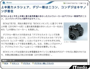 http://plusd.itmedia.co.jp/dc/articles/1007/07/news034.html