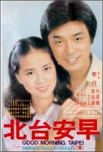 懷舊電影欣賞:《早安臺北》(1979) - Webman 的網誌 - udn部落格