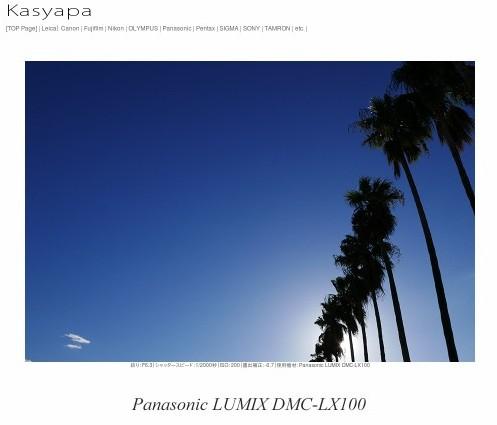 マップカメラ | KASYAPA | 249:大口径レンズとアナログ操作が秀逸なコンパクト『Panasonic LX100』