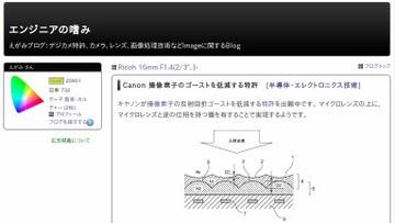 Canon 撮像素子のゴーストを低減する特許