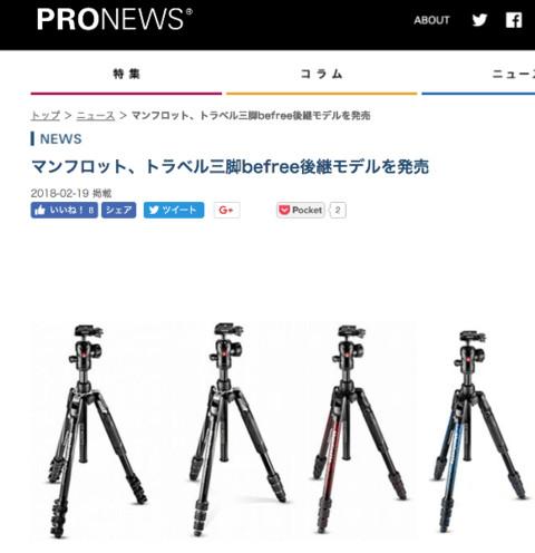 https://www.pronews.jp/news/20180219174050.html