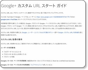 https://support.google.com/plus/answer/2676340?hl=ja&topic=2400106