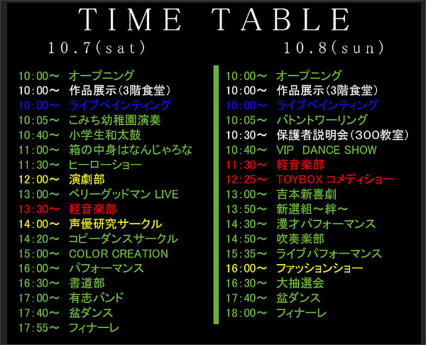 https://osaka-seikei.wixsite.com/surprise-box/time-table