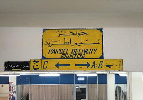 Tracking kuwait postal parcels