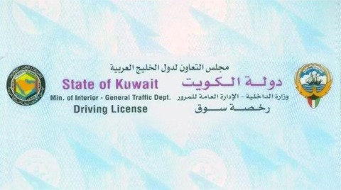 KUWAIT DRIVING LICENSE ELIGIBILITY CHECKER