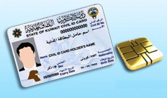 Kuwaiti PACI Authority refuses transactions for 1 week
