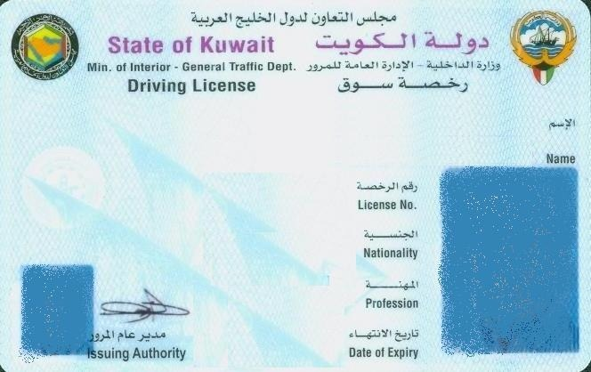 Kuwait: One doesn't need an attested indian license to apply for drivers license