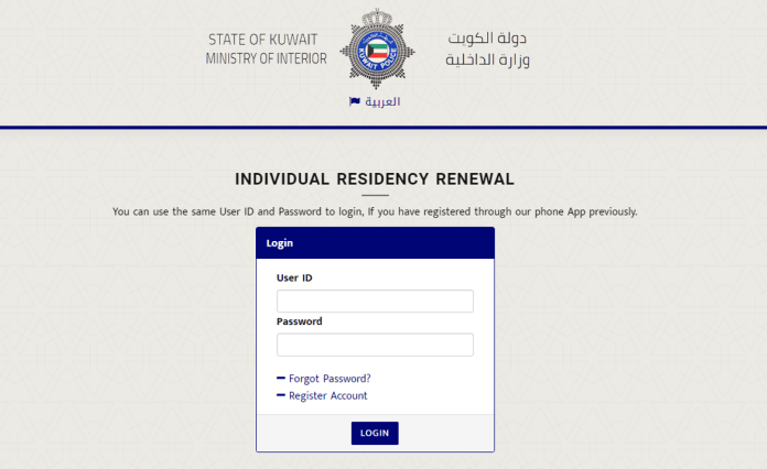 Family Residency (Article 22 & 24) in Kuwait Renewal For 1 Year Only