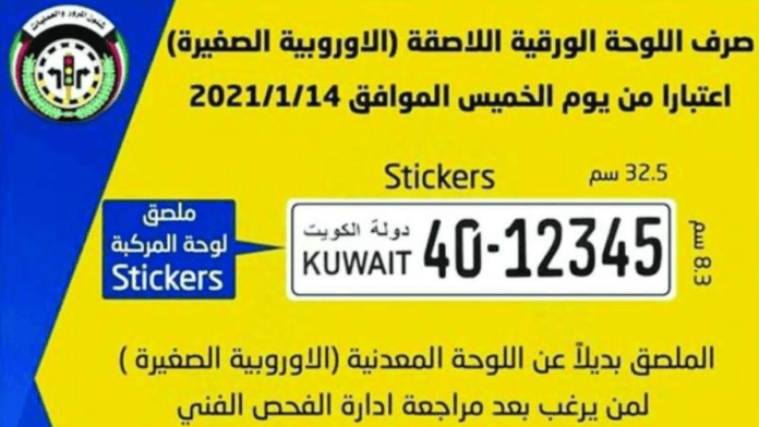 Kuwait: Traffic department start issuing sticker number plates for vehicles