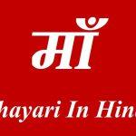 Maa Shayari in hindi Mothers Day