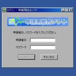 申請用総合ソフトログイン画面